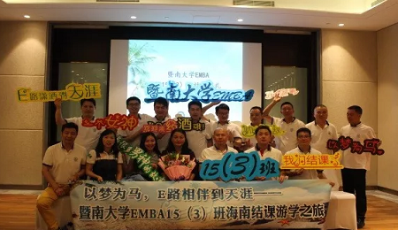 记暨南大学EMBA2015(3)班难忘的结课之旅