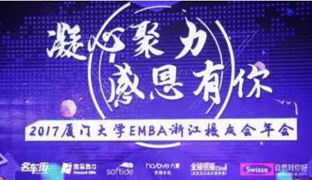 2017厦门大学EMBA浙江校友会年会圆满落幕!
