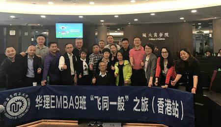华理EMBA2013秋季班访问香港城市大学