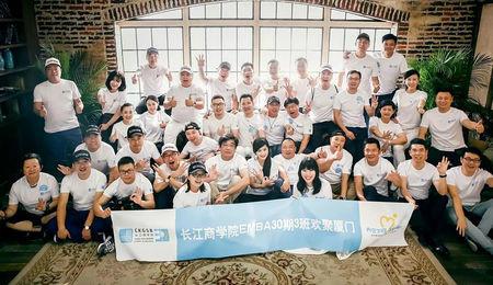 长江商学院EMBA30期3班厦门公益游学行