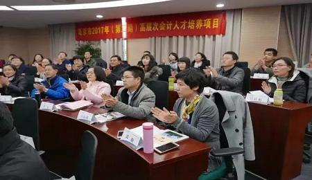 南京大学商学院2017年南京市高层次会计人才班(第三期)圆满开班
