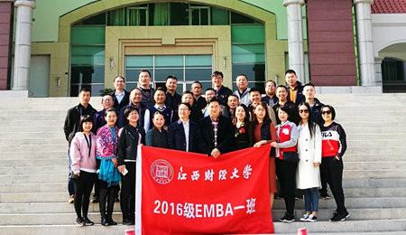 江西财经大学EMBA2016级《公司治理》课程圆满完成