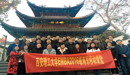 西安理工大学EMBA移动课堂走进南京