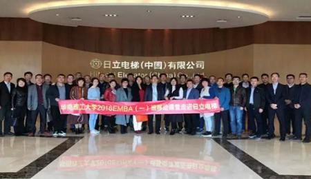 华南理工大学EMBA2016(一)班走进日立电梯
