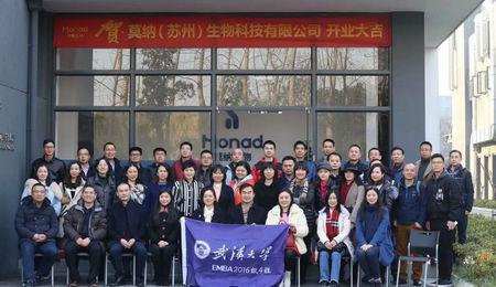 武汉大学EMBA2016级4班移动课堂学习心得