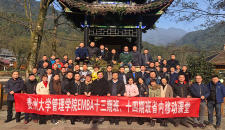 贵州大学EMBA十三期、十四期省内移动课堂圆满结束