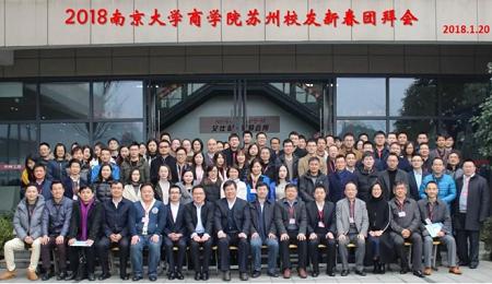 2018南京大学商学院苏州校友新春团拜会顺利举行