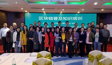 兰州大学EMBA2017级深圳班举办了区块链技术培训