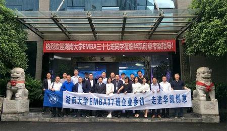 E路同行 | 湖南大学EMBA-37班企业参访走进华凯创意