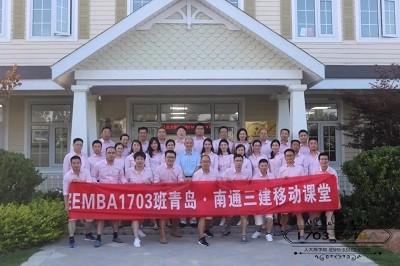 中国人民大学EMBA1703班移动课堂——走进青岛!