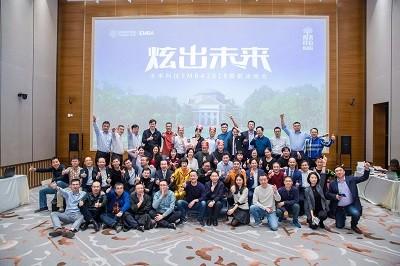 清华大学EMBA2018级破冰活动:炫出未来