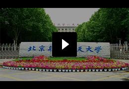 北京航空航天大学宣传片