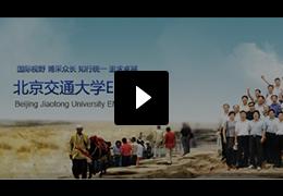 北京交通大学经济管理学院EMBA精彩视频