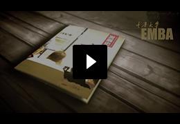 重庆大学EMBA宣传片--百战归来再读书