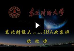 东北财经大学EMBA北京班火热招生中精彩视频