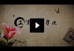 东北大学工商管理学院EMBA宣传片