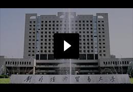 全国排名前八的对外经济贸易大学EMBA 宣传片