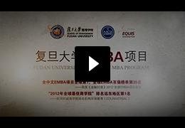 复旦大学EMBA宣传片