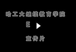 哈尔滨工业大学继续教育学院EMBA研修班视频