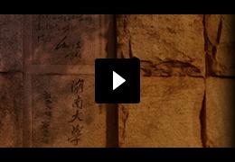 湖南大学EMBA宣传片