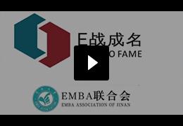 """暨南大学第二届EMBA""""E战成名""""商业实战大赛.宣传片"""