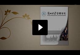 兰州大学EMBA毕业酒会精彩视频