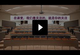 南京大学EMBA招生宣传片