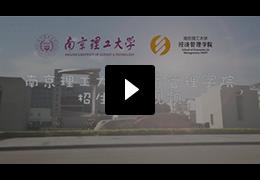 南京理工大学经济管理学院招生宣传片