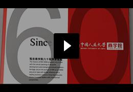 中国人民大学商学院EMBA宣传片