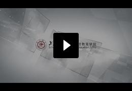 上海交通大学EMBA总裁高管班宣传片