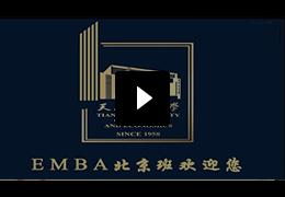 天津财经大学MBA教育中心EMBA北京班纪录片