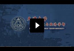 天津大学EMBA北京项目宣传片