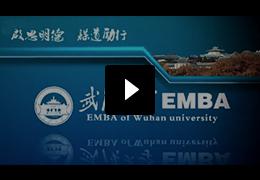 武汉大学EMBA宣传片