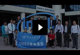 西北工业大学EMBA视频