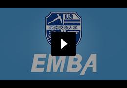 西南交通大学EMBA新春联谊会开场舞:花样年华