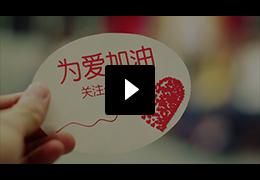 长江商学院公益宣传片