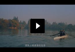 浙江大学EMBA主题曲《新出发》震撼首发
