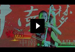 中南大学EMBA2017新年晚会精彩视频