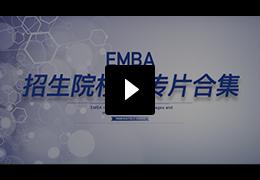 EMBA招生院校宣传片合集