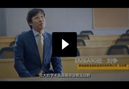 北京大学光华光理学院EMBA宣传片