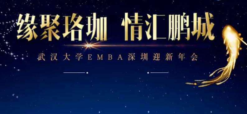 2017武汉大学EMBA深圳迎新年会
