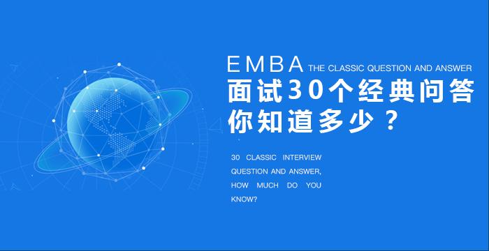 EMBA面试30个经典问题