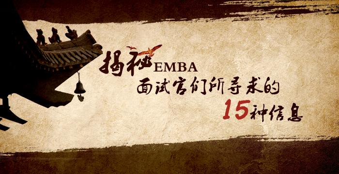 揭秘EMBA面试官所寻求的15种信息