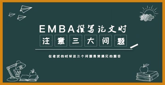 撰写EMBA论文时三大问题需注意