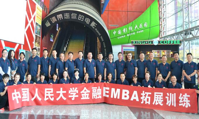 中国人民大学财政金融学院EMBA拓展训练-人民大学EMBA拓展训练