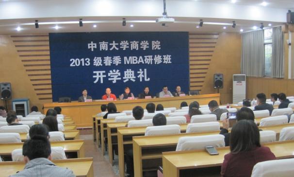 中南大学2013级MBA(深圳班)开学典礼