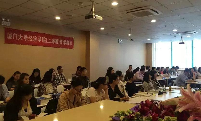 厦门大学EMBA上海班开班典礼-