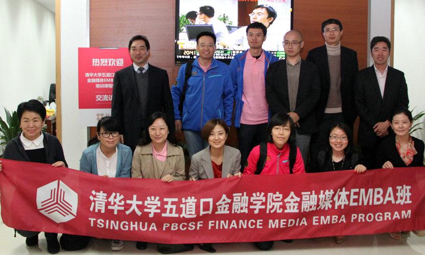 清华五道口金融学院金融媒体EMBA班合影-