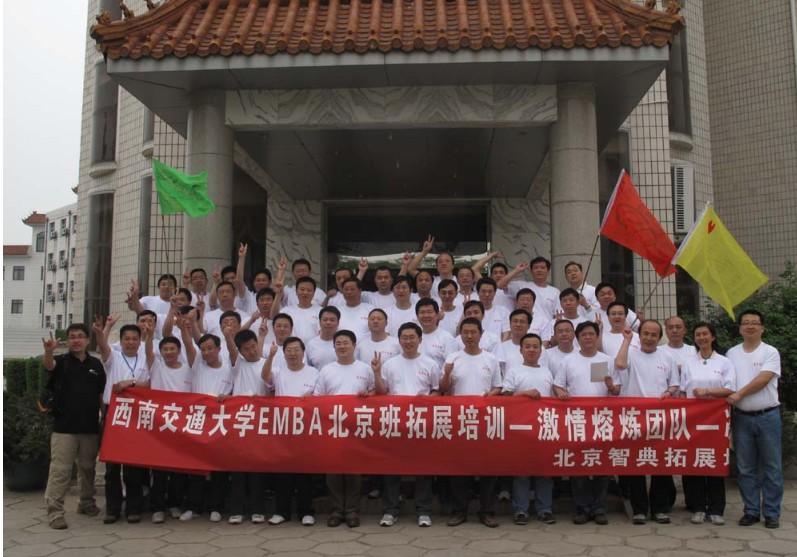 西南交通大学EMBA北京班拓展培训