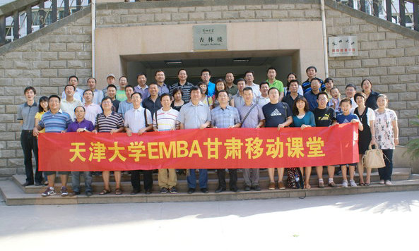 天津大学EMBA甘肃移动课堂-天津大学EMBA甘肃移动课堂